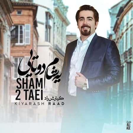 دانلود آهنگ کیارش راد شام دو تایی Kiyarash Raad Sham 2 Taei