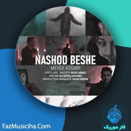 دانلود آهنگ مهدی عسگری نشد بشه Mehdi Asgari Nashod Beshe
