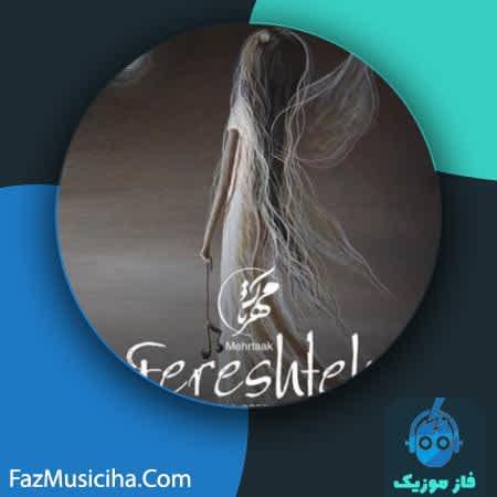 دانلود آهنگ مهرتاک فرشته Mehrtaak Fereshteh