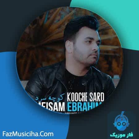 دانلود آهنگ میثم ابراهیمی کوچه سرد Meysam Ebrahimi Kocheye Sard