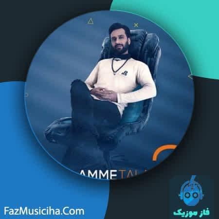 دانلود آهنگ میثم خداوردی عمه طلا دو Meysam Khodaverdi Amme Tala 2