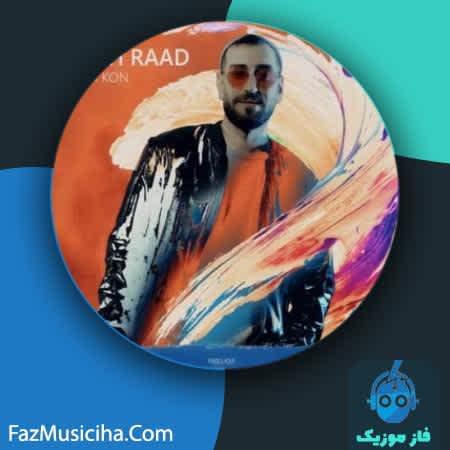 دانلود آهنگ میثاق راد سفارش کن Misagh Raad Sefaresh Kon