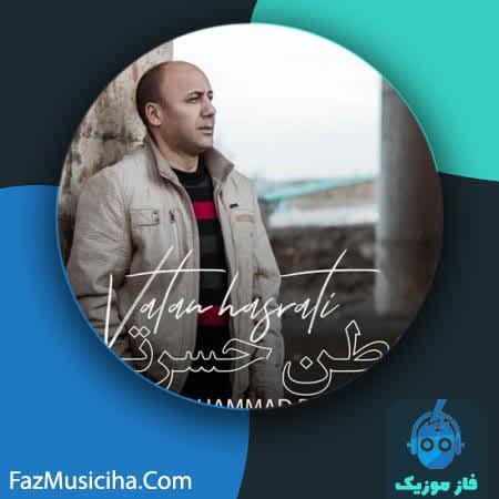 دانلود آهنگ ترکی محمد بدر وطن حسرتی Mohammad Badr Vatan Hasrati