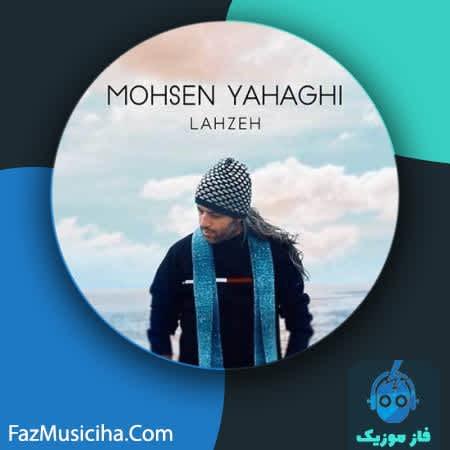 دانلود آهنگ محسن یاحقی لحظه Mohsen Yahaghi Lahzeh