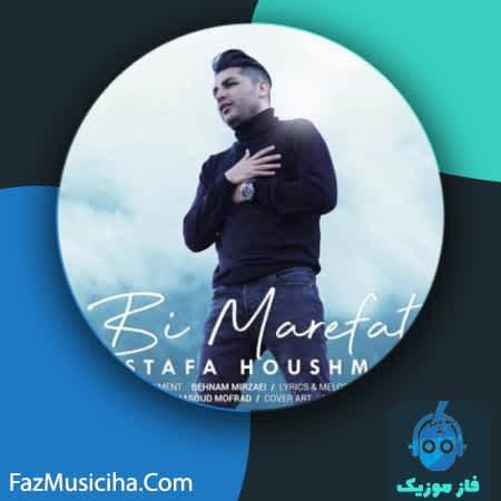 دانلود آهنگ مصطفی هوشمند بی معرفت Mostafa Houshmand Bi Marefat