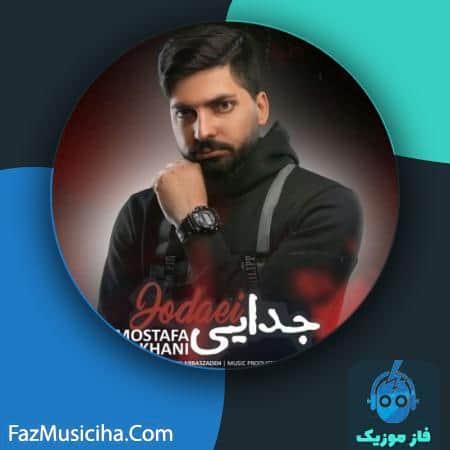 دانلود آهنگ مصطفی خانی جدایی Mostafa Khani Jodaei