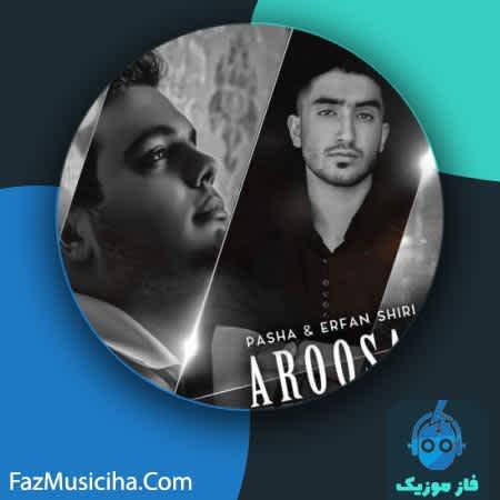 دانلود آهنگ کردی پاشا و عرفان شیری عروسک Pasha & Erfan Shiri Aroosak