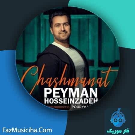 دانلود آهنگ پیمان حسین زاده چشمانت Peyman Hosseinzadeh Cheshmanat