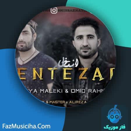 دانلود آهنگ کردی پوریا ملکی و امید رحمتی انتظار Poorya Maleki & Omid Rahmati Entezar