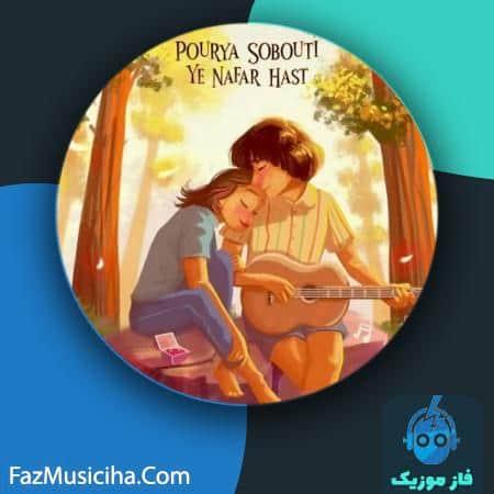 دانلود آهنگ پوریا ثبوتی یه نفر هست Pourya Sobouti Ye Nafar Hast