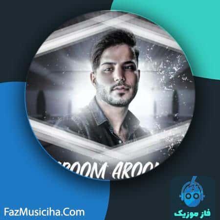 دانلود آهنگ رامین محمدی آروم آروم Ramin Mohammadi Aroom Aroom
