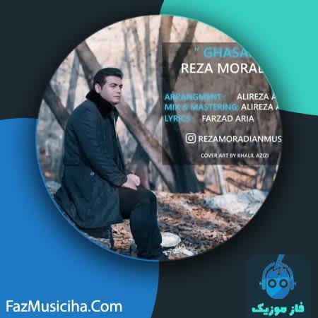 دانلود آهنگ کردی رضا مرادیان قسم Reza Moradian Ghasam