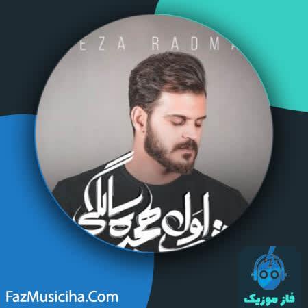 دانلود آهنگ رضا رادمان اول هجده سالگی Reza Radman Avale Hejdah Salegi