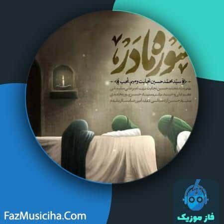 دانلود آهنگ سید محمدحسین نجابت و میم محب سوره مادر Seyed Mohammadhossein Nejabat Sooreye Madar (Ft Mim.Moheb)