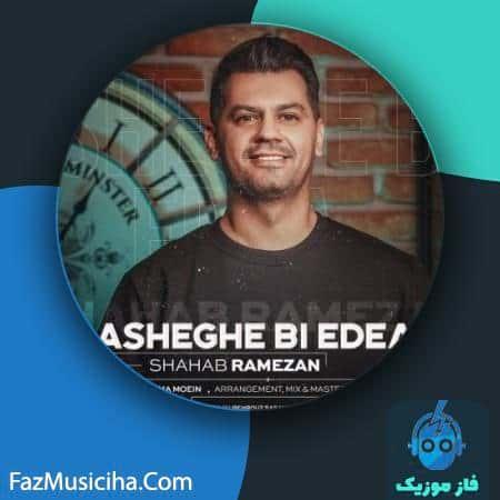دانلود آهنگ شهاب رمضان عاشق بی ادعا Shahab Ramezan Asheghe Bi Edea