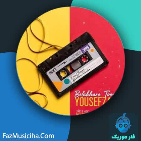 دانلود آهنگ یوسف زمانی بالاخره تونستم Yousef Zamani Belakhare Toonestam