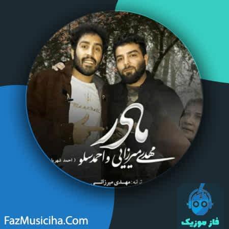 دانلود آهنگ احمد سولو و مهدی میرزایی مادر Ahmad Solo And Mahdi Mirzaei Madar
