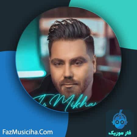 دانلود آهنگ آیدین حسینلو تو میخندی Aidin Hosseinloo To Mikhandi