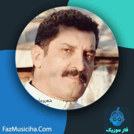 دانلود آهنگ کردی علی نریمانی خداحافظ Ali Narimani Khodahafez