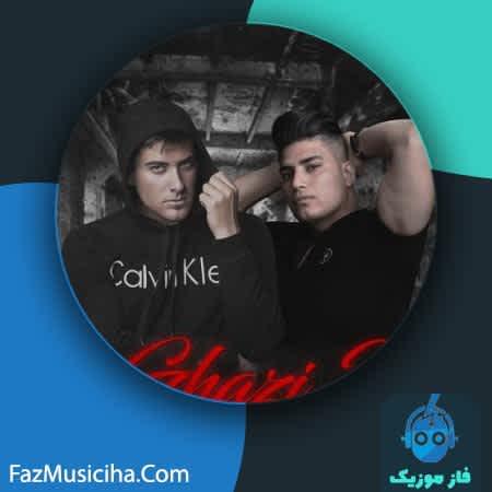 دانلود آهنگ کردی امین فالجی و وحید مصطفایی قاضی ۲ Amin Faleji & Vahid Mostafaei Ghazi 2
