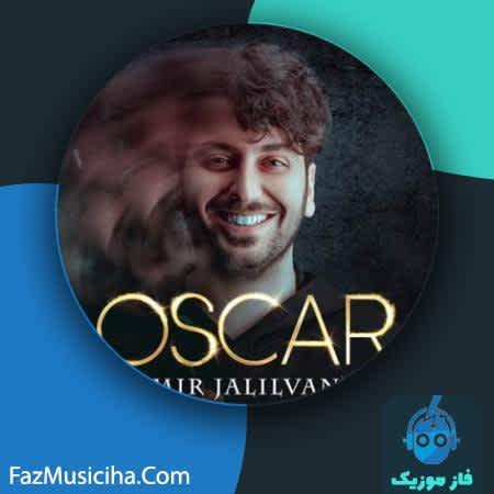 دانلود آهنگ امیر جلیلوند اسکار Amir Jalilvand Oscar