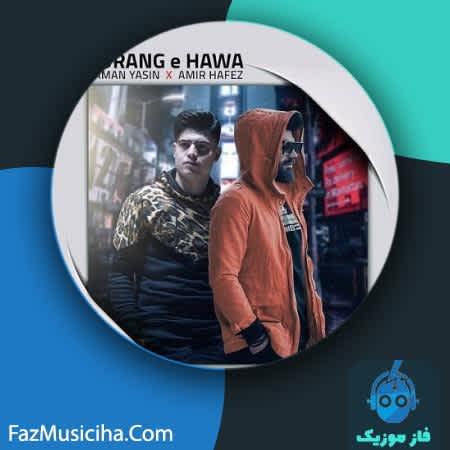 دانلود آهنگ کردی امیرحافظ رنجبر و سامان یاسین سرنگ هوا Amirhafez Ranjbar & Saman Yasin Sorange Hava