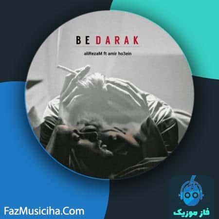 دانلود آهنگ امیرحسین سلطانی و علیرضام به درک Amirho3ein Soltani Be Darak (Ft Alirezam)
