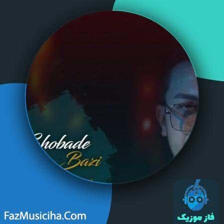 دانلود آهنگ امیرمهدی فراهانی شعبده بازی AmirMahdi Farahani Shobade Bazi