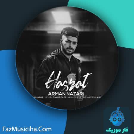 دانلود آهنگ کردی آرمان نظری حسرت Arman Nazari Hasrat