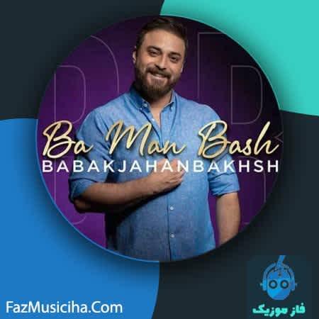 دانلود آهنگ بابک جهانبخش با من باش Babak Jahanbakhsh Ba Man Bash
