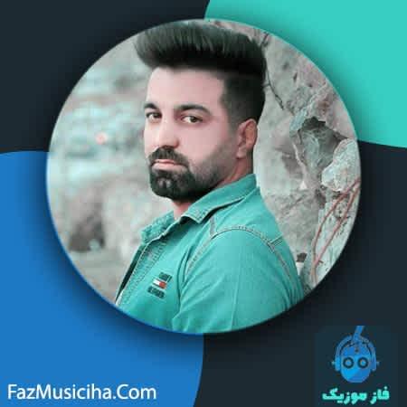 دانلود آهنگ کردی فرزاد نظری قاتل احساس Farzad Nazari Ghatele Ehsas