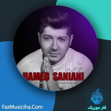 دانلود آهنگ حامد سانیانی عشق بهمن ماهی Hamed Saniani Eshghe Bahman Mahi