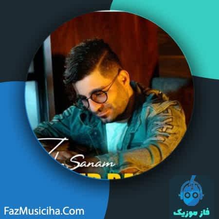 دانلود آهنگ حمید بابایی زیبا صنم Hamid Babaii Ziba Sanam
