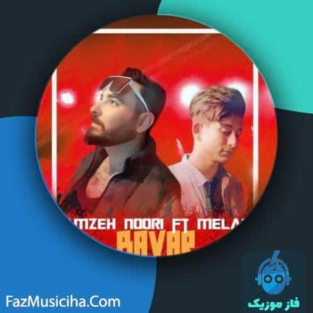 دانلود آهنگ حمزه نوری و ملانو باور Hamzeh Noori Bavar (Ft Melano)