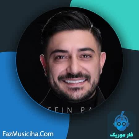 دانلود آهنگ حسین پارسا عشق کمیاب Hossein Parsa Eshghe Kamyab