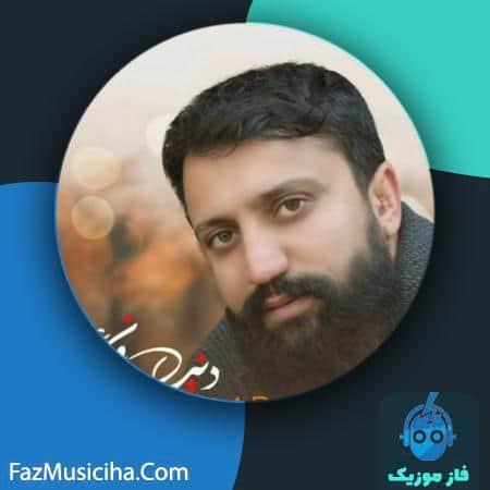 دانلود آهنگ حسین راد دنیا بدون عشق Hossein Raad Donya Bedoone Eshgh