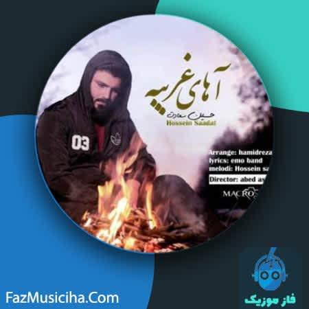 دانلود آهنگ حسین سعادت آهای غریبه Hossein Saadat Ahay Gharibeh