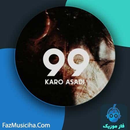 دانلود آهنگ کارو اسدی ۹۹ Karo Asadi 99