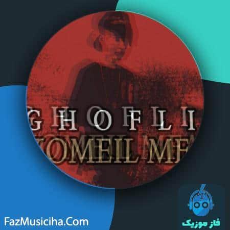 دانلود آهنگ کمیل ام فا قفلی Komeil MFA Ghofli