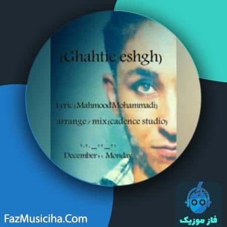دانلود آهنگ محمود محمدی قحطی عشق Mahmood Mohammadi Ghahtie Eshgh