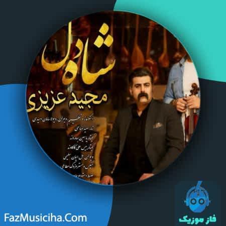 دانلود آهنگ کردی مجید عزیزی شاه دل Majid Azizi Shahe Del