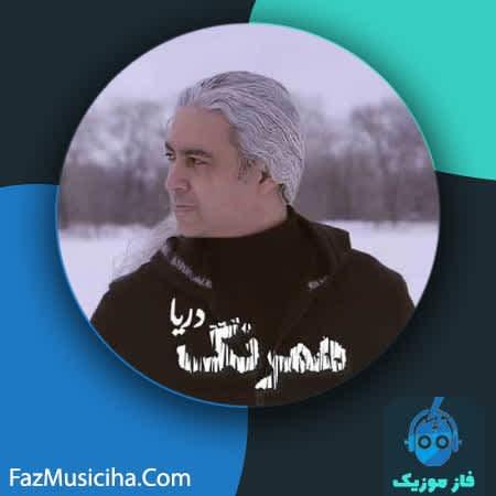 دانلود آهنگ مازیار فلاحی همرنگ دریا Mazyar Fallahi Hamrange Darya