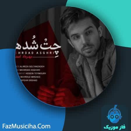 دانلود آهنگ مهرداد اصغری چت شده Mehrdad Asghari Chet Shodeh