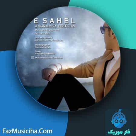 دانلود آهنگ محمدرضا فردوسیان جاده ساحل Mohammadreza Ferdosian Jade Sahel