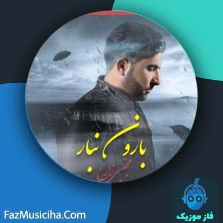 دانلود آهنگ مجتبی زارع بارون نبار Mojtaba Zare Baroon Nabar
