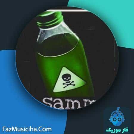 دانلود آهنگ مثلث (سجاد) سم Mosalas (Sajjad) Samm