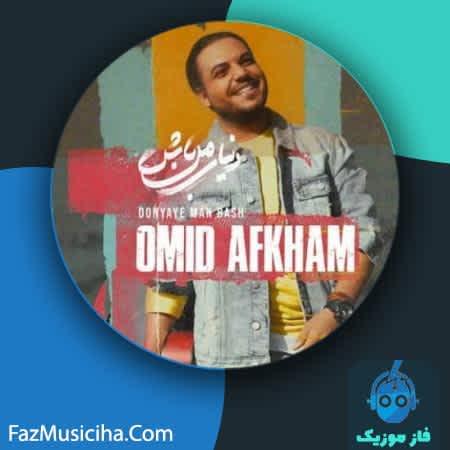 دانلود آهنگ امید افخم دنیای من باش Omid Afkham Donyaye Man Bash