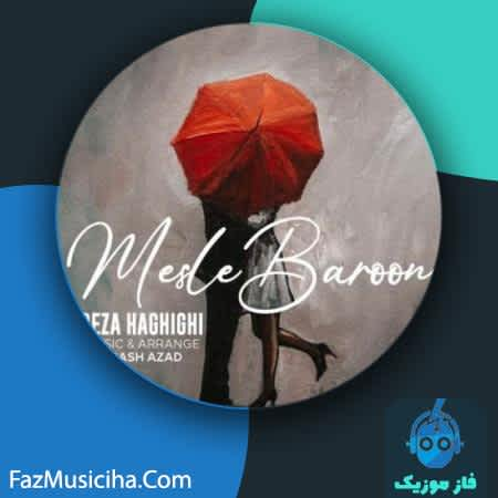 دانلود آهنگ رضا حقیقی مثل بارون Reza Haghighi Mesle Baroon