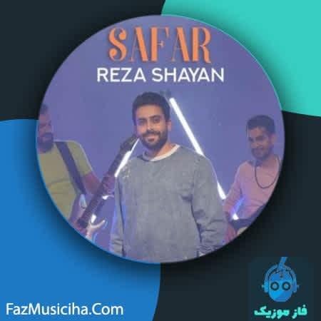 دانلود آهنگ رضا شایان سفر Reza Shayan Safar