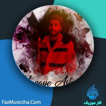 دانلود آهنگ کردی روزبه کرمی هوای عاشقی Roozbeh Karami Havaye Asheghi